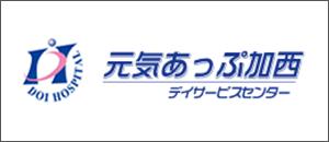 元気あっぷ加西デイサービスセンター