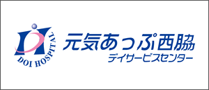 元気あっぷ西脇デイサービスセンター