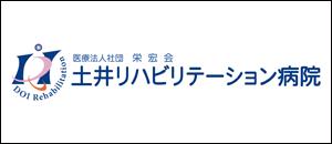 栄宏会土井病院