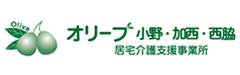 オリーブ小野・加西・西脇 居宅介護支援事業所