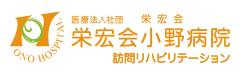 栄宏会小野病院訪問リハビリテーション